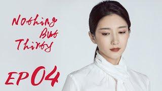 ENG SUB【Nothing But Thirty 三十而已】EP04 | Starring: Jiang Shu Ying, Tong Yao, Mao Xiao Tong
