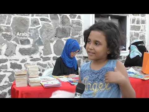 Yemen| The first child exhibition in Aden kicks off