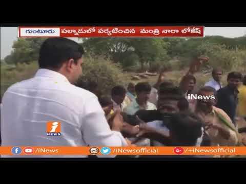 Minister Nara Lokesh Tour in Palnadu | Lays Foundation Stome For Development Works | iNews