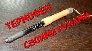 Термофен своими руками(, 2016-05-13T11:14:49.000Z)