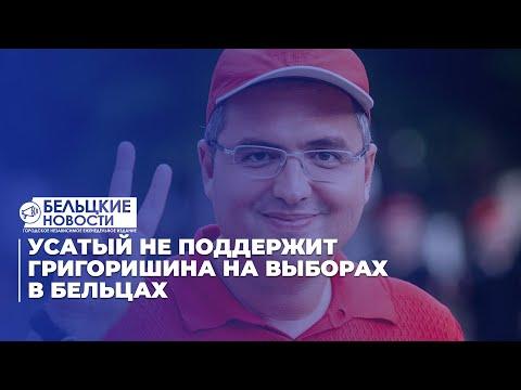 Усатый не поддержит Григоришина на выборах в Бельцах