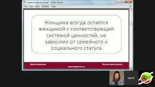 ДАО и  Бизнес в интернете для женщин . Ирина Королькова и Даос Ключник