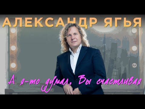 Ягья Александр А я то думал Вы счастливая