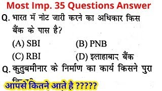 Gk quiz in hindi//practice set/Science, geography, polity, | Imp questions answer for up police, ssc