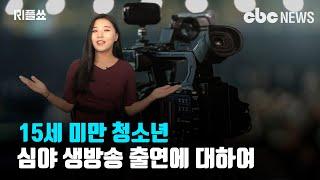 [리플쑈] '미스터트롯' 청소년 심야 생방송 출연 … …