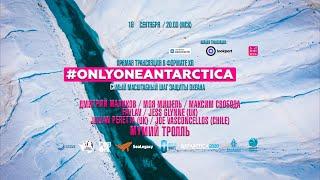АНТАРКТИКА ТОЛЬКО ОДНА. Всемирный концерт в защиту Антарктики #OnlyOneAntarctica #CallOnCCAMLR