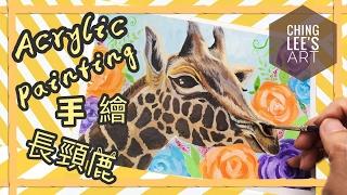 畫畫教學,ACRYLIC,塑膠彩,手繪長頸鹿,簡易畫花,How to draw giraffe【キリン(麒麟)】【プラスチック彩】手書きで描いてみた(Ching Lee's Art)