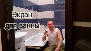 Экран + для ванны(Экран +для ванны, в данном видео рама выполнена из бруска который зашит гипсакартоном и облицована данная..., 2016-03-17T10:54:12.000Z)