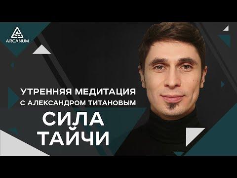 Утренняя медитация с Александром Титановым