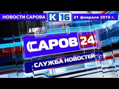 Новости Сарова 21.02.2019