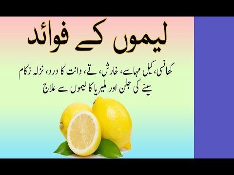 lemon ke fayde for skin