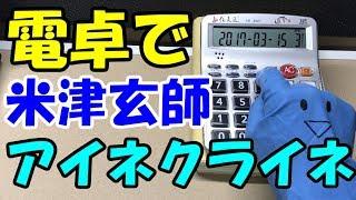 米津玄師さんの【アイネクライネ】を電卓で弾いてみました! 電卓はこち...