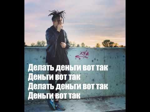 Morgenshtern - Вот так Lyrics