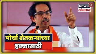 Uddhav Thackeray : शिवसेनेचा मोर्चा शेतकऱ्यांच्या हक्कासाठी LIVE | 17 July 2019