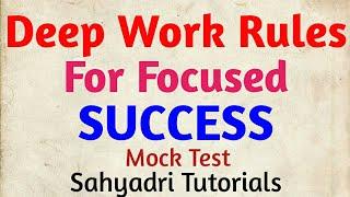 Deep Work Rules  | Mock Test