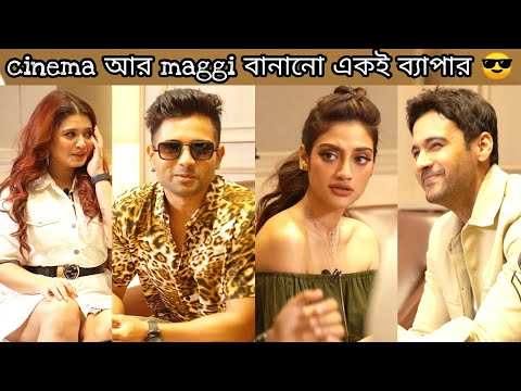 Cinema আর maggi বানানো একই ব্যাপার 🙊   Nusrat Jahan   Yash Dasgupta   Ena Saha   Cinebap Mrinmoy