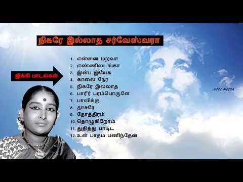 Tamil Christian - ஜிக்கி பாடல்கள் (Jikki Hits)