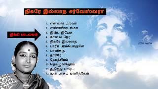 Download lagu Tamil Christian ஜ க க ப டல கள MP3