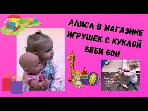 Алиса в магазине игрушек с куклой Беби Бон