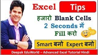 😮 Master Trick 👉 Excel में हजारो लाखो  Blank Cells को Seconds में fill करना सीख लो