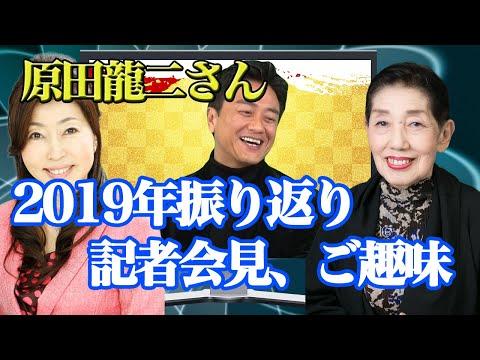 謹賀新年。今年最初のゲストは原田龍二さん。第1回目の今回は昨年の振り返り、記者会見とご趣味について語って頂けました。 原田龍二(はら...