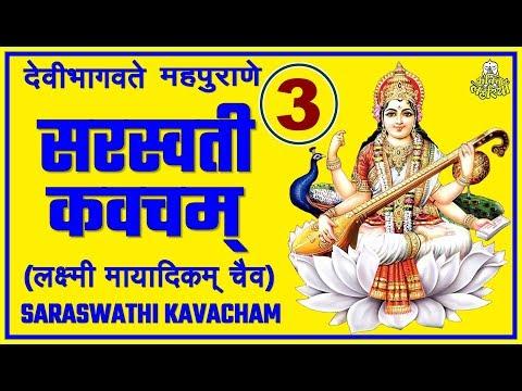 SARASWATHI KAVACHAM-3 (सरस्वती कवचम्- लक्ष्मी मायादिकम् चैव)