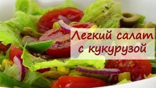 Легкий салат с кукурузой - рецепты от well-cooked
