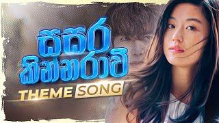 Sasara kinnaravi ( සසර කින්නරාවී  ) theme song | with Lyrics(සිංහලෙන්) Thumbnail
