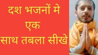 दश भजनों का एक अभ्यास जरूर सीखे bhajan tabla learning  lesson #jkptabla