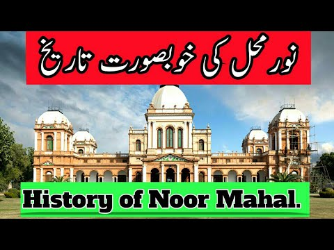 History Of Noor Mahal..  Beautiful Place..