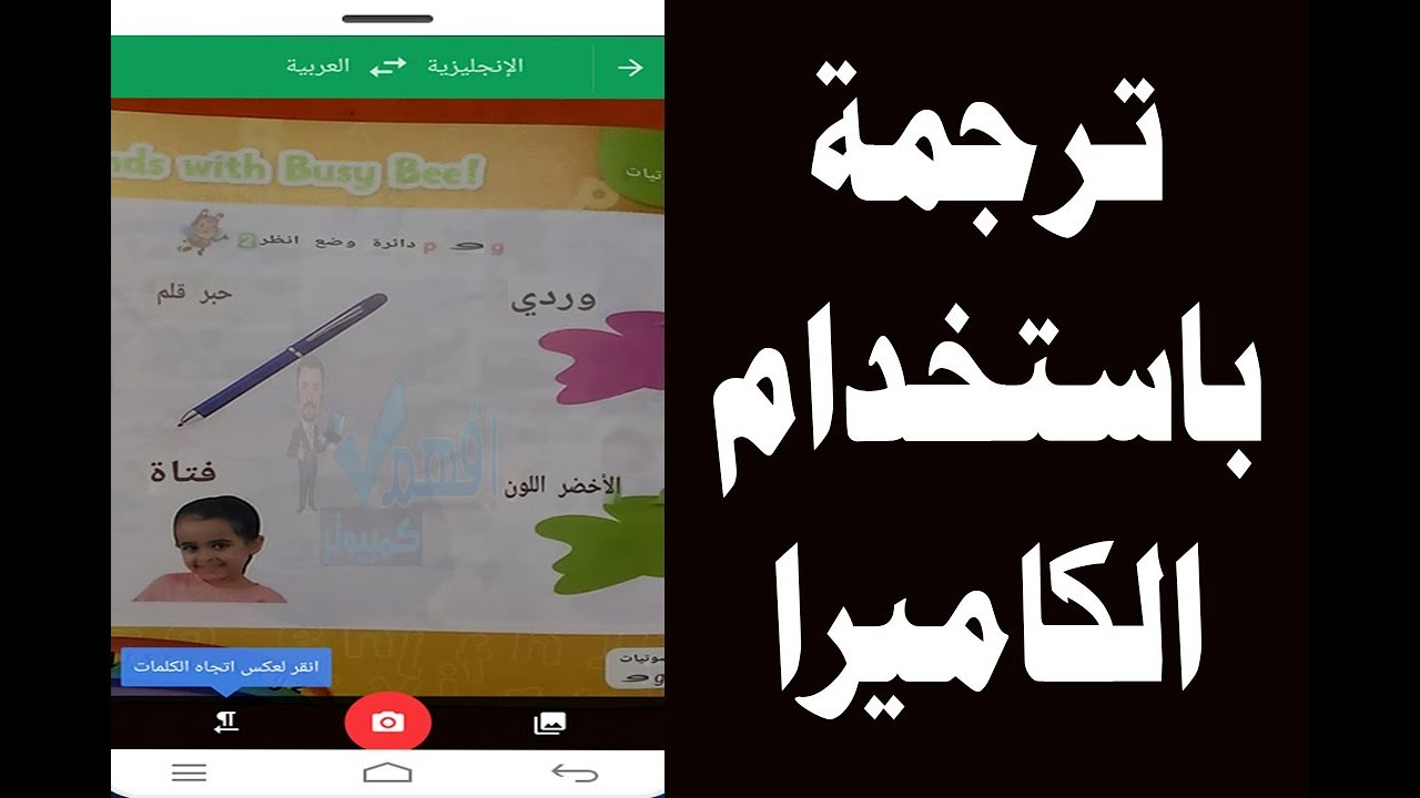 ترجمة باستخدام الكاميرا بدون نت Youtube