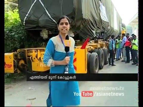Metro coaches to reach Kochi today |എന്റെ കൊച്ചി എന്റെ മെട്രോ