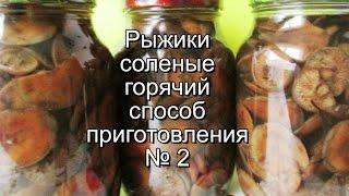 Рыжики соленые горячий способ приготовления №2. Заготовки на зиму. Просто вкусно!