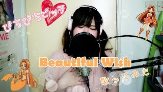 今回はアニメ「ぴちぴちピッチ」の「Beautiful Wish」を歌ってみました ...