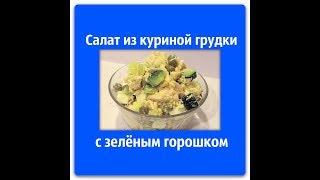 Салат из куриной грудки с зелёным горошком
