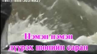 Zuuden boroo Karaoke   Зүүдэн Бороо   Монгол Дууны Караоке