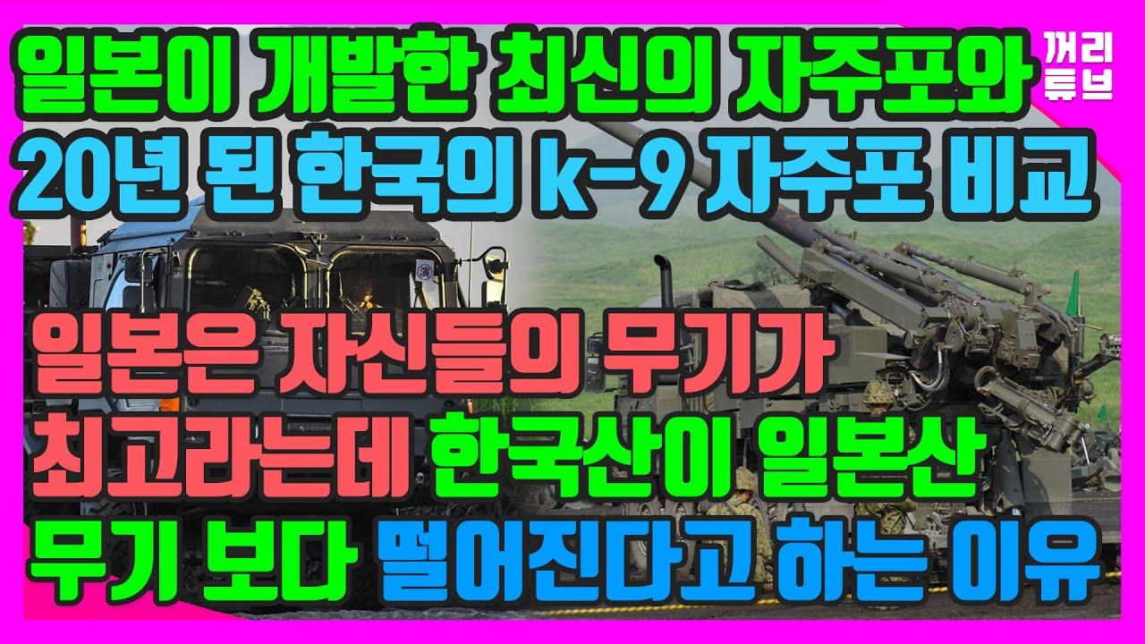 일본이 개발한 최신의 19식 자주포와 한국의 20년된 k-9자주포 비교/ 일본은 자신들의 무기가 최고라하며 한국산 무기가 일본산 무기보다 성능이 떨어진다고 하는 이유