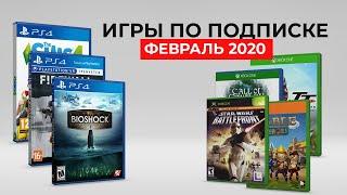 Игры по подписке PS Plus и Xbox Live Gold. Февраль 2020