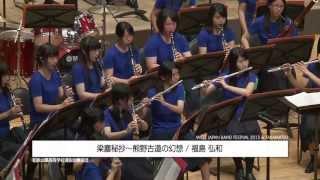 西日本バンドフェスティバル 2013 in 高松 Blu-ray より --------------...