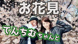 てんちむちゃんとお花見デートin新宿御苑【まみ散歩】 thumbnail