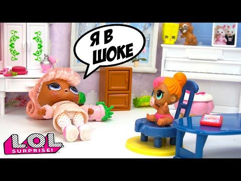Мама в ШОКЕ! Ты сделала домашнее задание? Куклы ЛОЛ Сюрприз смешные мультики #53 LOL Dolls