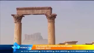 В Пальмире террористы разрушили древнее строение римского театра