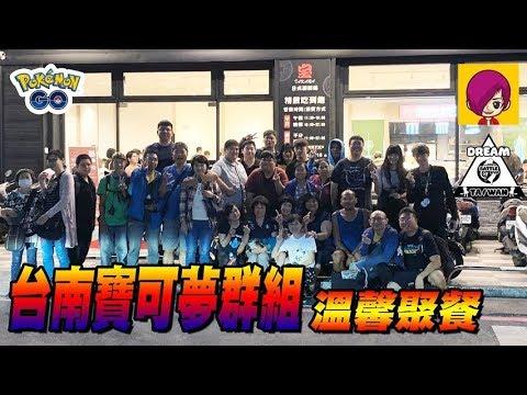 幸福PokemonGO|台南群組聚餐#達克萊伊