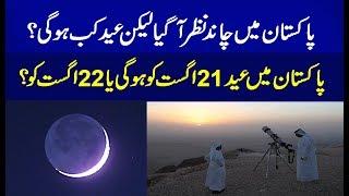 Pakistan Mai Eid ul Adha Kab Hogi