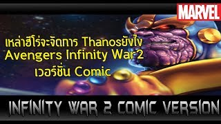 ไม่ต้องรอถึงปีหน้า! บทสรุปภาคต่อ Avengers Infinity War- Comic World Daily