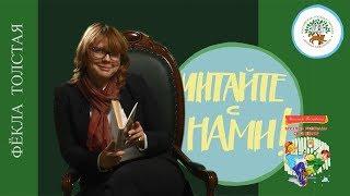 Фёкла Толстая читает рассказ «Болтуны» Виктора Голявкина