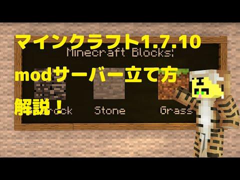 Minecraft 1.7.10 対応MOD一覧 - 【PC版Minecraft】 …