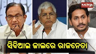 Politicians Arrested By Cbi On Corruption Charges  Kalinga Tv
