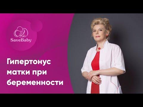 Гипертонус матки при беременности. Елена Никологорская. Акушер-гинеколог. СПб