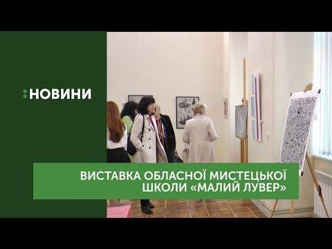 На ювілейній виставці «Малий Лувер» презентували 100 картин